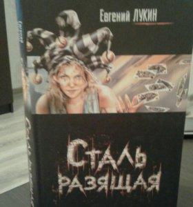 Евгений Лукин.Сталь разящая
