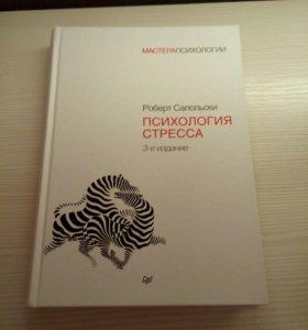 """""""Психология стресса"""" Роберт Сапольски. 3-е издание"""