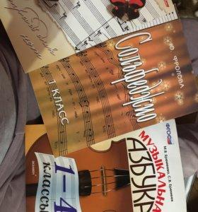 Учебники по музыке и тетрадь для нот