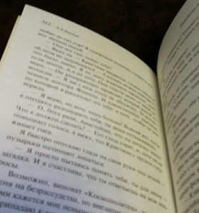 Книга 50 оттенков серого