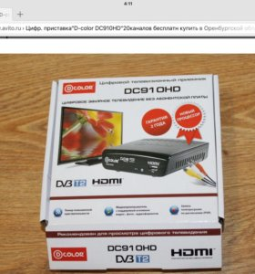 "Цифр.приставка""D-color DC910HD""20каналов бесплатно"