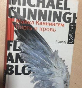 Книга 'плоть и кровь'