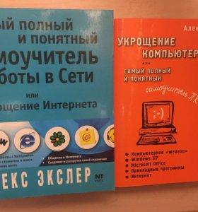 Алекс Экслер 2 книги