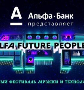 Alfa Future People 2017
