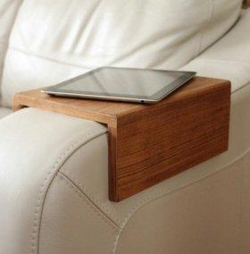 Столик на подлокотник дивана