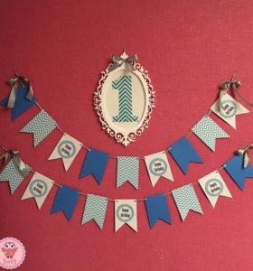 Набор для дня рождения Шиврон