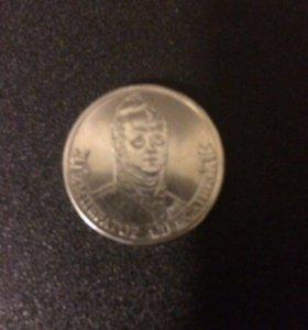 Коллекционная монета. Император Александр I. 2₽