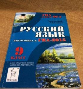 Учебник для подготовки к ОГЭ по русскому языку