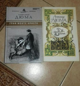 А.Дюма, 2 книги