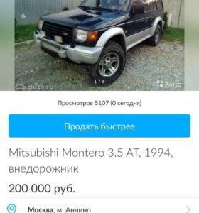 Mitsubishi Montero 3,5 AT 1994г.Продажа или обмен