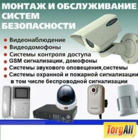 Установка Видео наблюдение сегнализаций