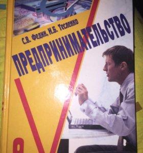 Книга- учебник. Новая.