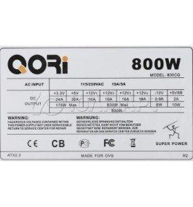 SuperPower QoRi 800W