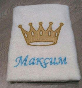 Махровое полотенце с вышивкой имя и корона