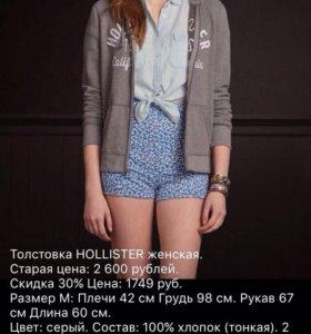 Толстовка Hollister женская