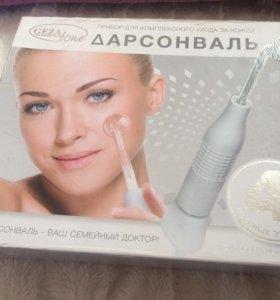 Дарсонваль. Новый. для лечения кожи лица и тела