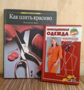 """Книга """"Как шить красиво"""""""
