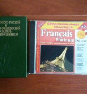 Учебники, диск и словари. Французский язык