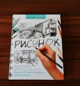 Книга о рисунке.