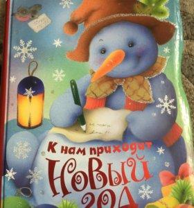 Детские книги. Новые!