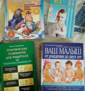 Книги оздоровье и развитие малыша