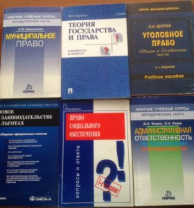 Книги по бриспруденции