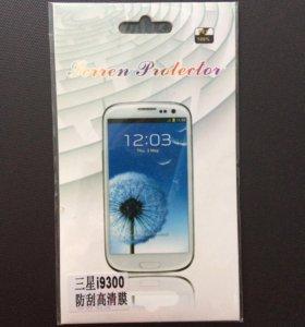 Плёнка на большой Samsung Galaxy S3