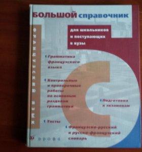 Справочник по французскому языку
