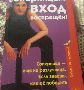 Книга Соперницам вход запрещен