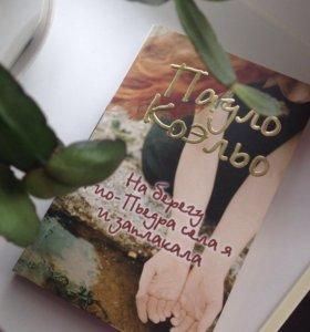 Роман Пауло Коэльо. Книги