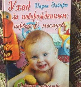 Книга Уход за новорожденным