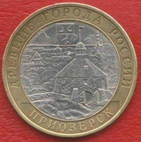 10 руб. 2008 ДГР Приозерск СПМД