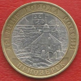 10 руб. 2008 ДГР Приозерск ММД