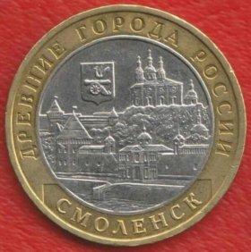 10 руб. 2008 ДГР Смоленск ММД