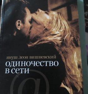 Книга модный роман
