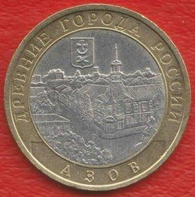 10 руб. 2008 ДГР Азов ММД