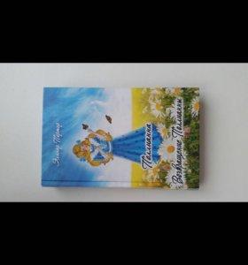 Книга возвращение полианны
