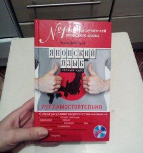 Учебник по японскому языку.