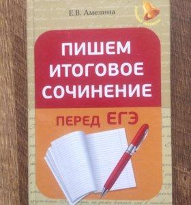 ЕГЭ сочинение учебник