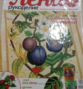 Журнал ЛЕНА РУКОДЕЛИЕ 7/2010