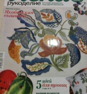 Журнал ЛЕНА РУКОДЕЛИЕ 8/2011