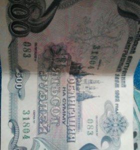 Облигации на сумму 500 руб. 1992 года