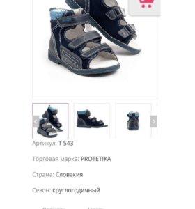 Детские ортопедические сандали 21р. Protetika