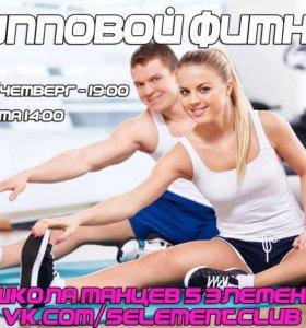 Групповой фитнес в Чехове