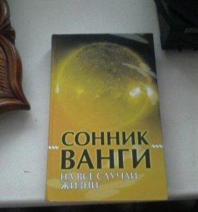 Книги. Сонник Ванги, ваша карма.