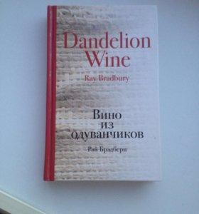 Книга 'вино из одуванчиков'