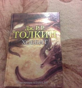 Продам книгу Хоббит