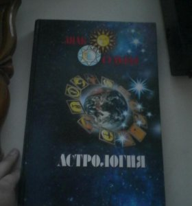 Книга Астрология