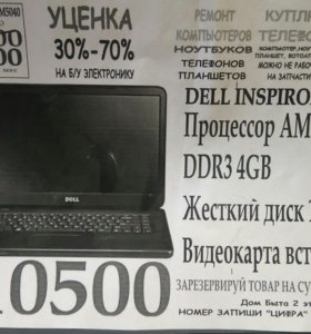 Dell m5040