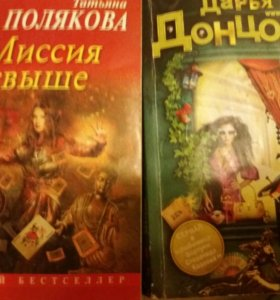 Донцова и Полякова